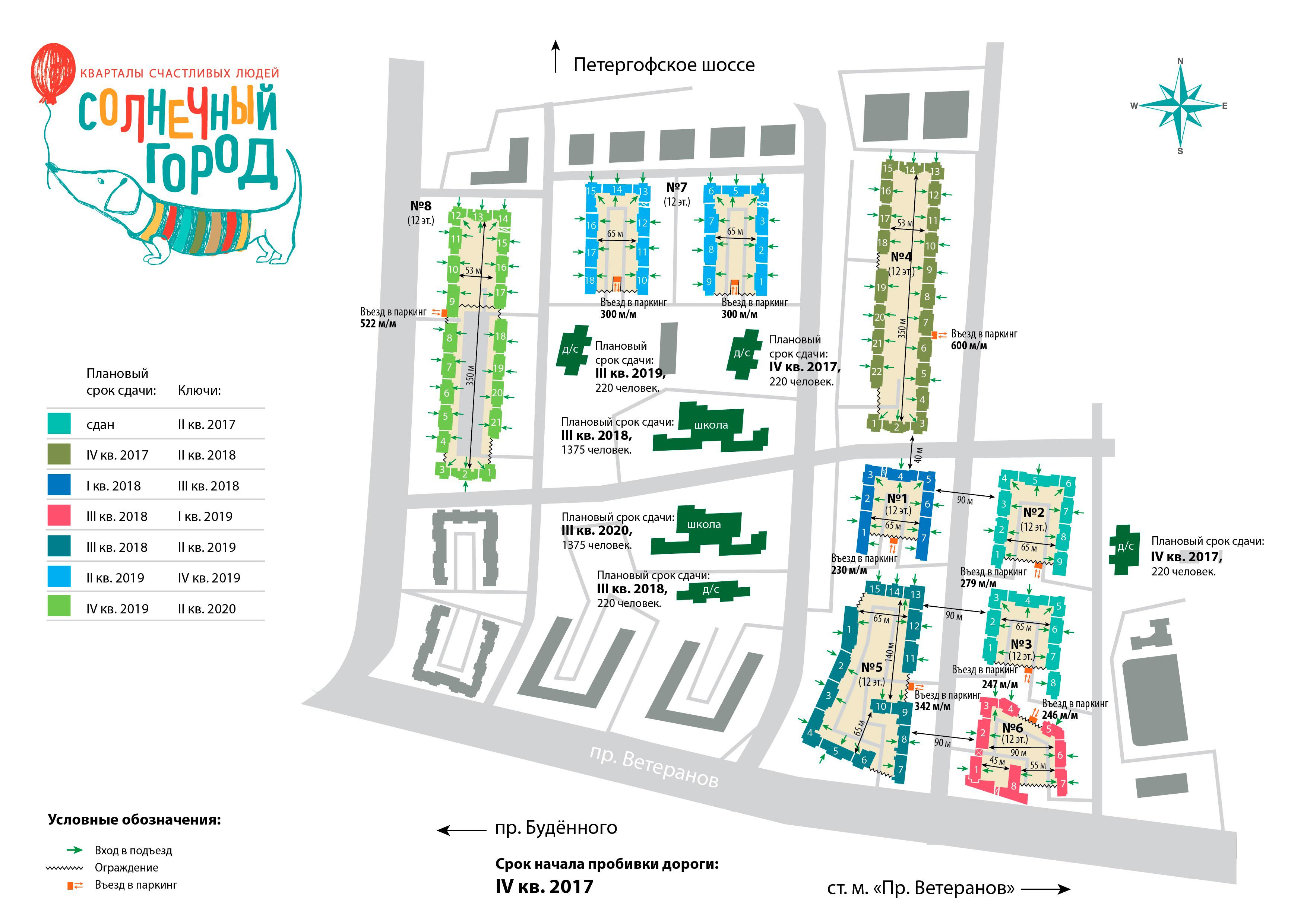 План жилого комплекса ЖК Солнечный город