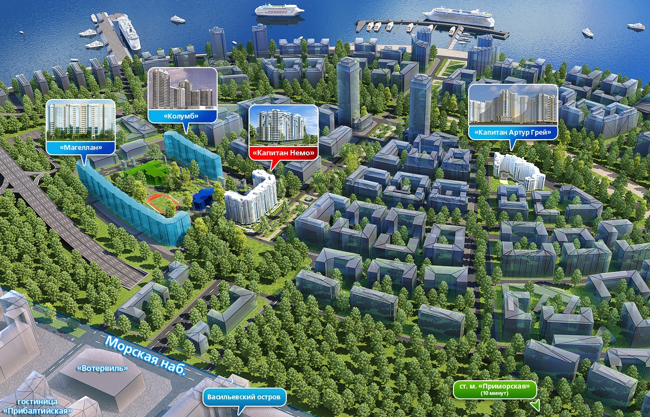 План жилого комплекса ЖК Капитан Немо