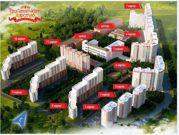 План жилого комплекса ЖК Тридевяткино Царство