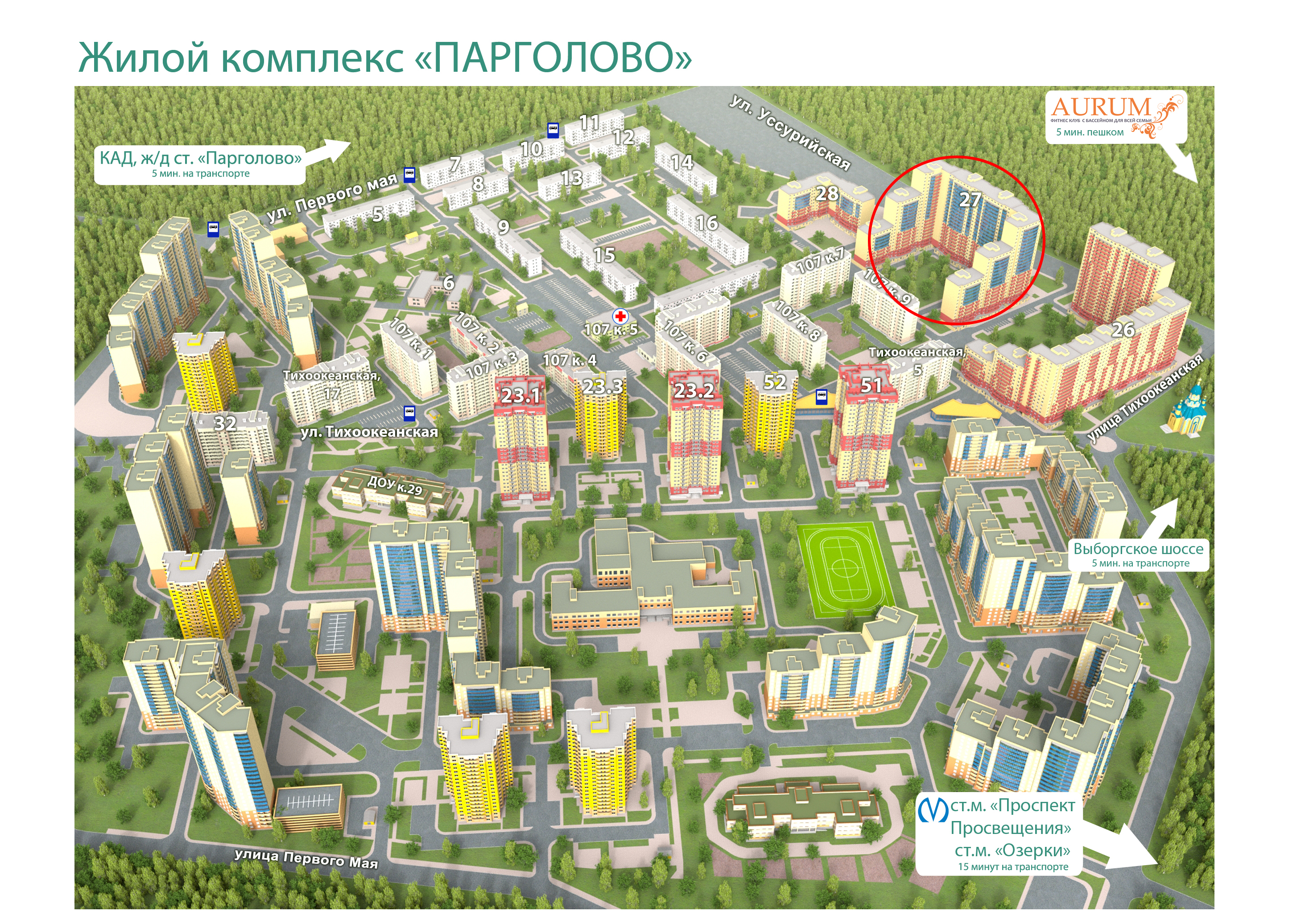 План жилого комплекса ЖК Парголово 26